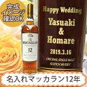 バレンタイン・退職祝いギフト 名入れ彫刻ウイスキー ザ・マッカラン 12年700ml02P01Mar15