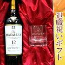 退職祝いオリジナルギフトセット ザ・マッカラン12年&名入れ彫刻ロックグラス