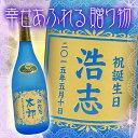 名入れ彫刻 芋焼酎 七窪 (ななくぼ)720ml