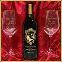 結婚祝いに 名入れ彫刻金賞受賞ワイン&名入れ彫刻ペアワイングラスセット 02P05Sep15