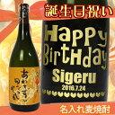 誕生日祝い 名入れ麦焼酎 ゲゲゲの鬼太郎 あわてずゆっくりやれ 720ml