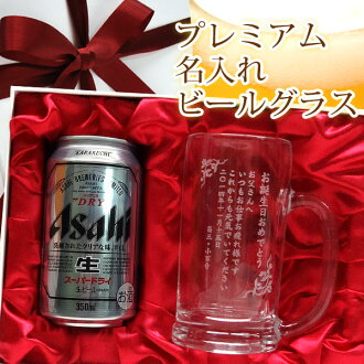 Message engraving beergiocchi & Asahi super dry cans 350 ml set