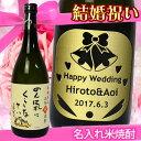 結婚祝い 名入れ米焼酎 ゲゲゲの鬼太郎 のん気にくらしなさい 720ML