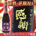還暦・退職祝いに 名入れ梅酒 薩摩スパークリング梅酒 750ml