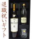 退職祝いギフト箱入 ザ・マッカラン12年&名入れロックグラス カガミクリスタル ウイスキーセット