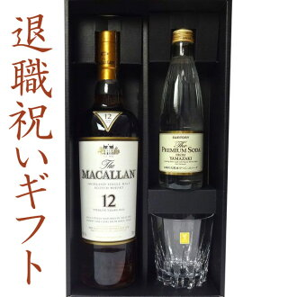 Excellent celebration of resignation gift treasuring the McCarran 12 years & case lock glass Kagami crystal whiskey set