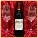 名入れ彫刻ペアワイングラスセット カロン・セギュール2000 750ML