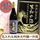 名入れ プレゼント ギフト 【名入れ日本酒】雪雀 純米大吟醸 1800ml 誕生日祝い・還暦祝い・退職祝