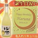 誕生日祝い 名入れゆず酒  梅乃宿 720ML 02P05Sep15