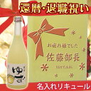 還暦・退職祝いに 名入れ ゆず酒  梅乃宿 720ML【名前入れゆず酒】