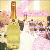 結婚祝いに!! 名入れ彫刻 金箔入りプレミアムスパークリングワイン/名入れプレゼントのお酒 02P30Nov14