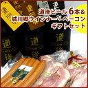 【当店オリジナル】城川自然牧場ウインナー・ベーコン&道後ビール6本箱入りセット