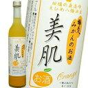 八幡浜産みかんの果汁がいっぱい入ったみかん酒です!愛媛特産 みかんのお酒 美肌(びはだ) 500ml
