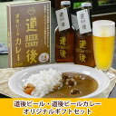 【愛媛地ビール】道後ビール・道後ビールカレーセット (JBK-2)