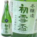 爽やかなで可憐味のあるお酒 初雪盃 本醸醸  720ml
