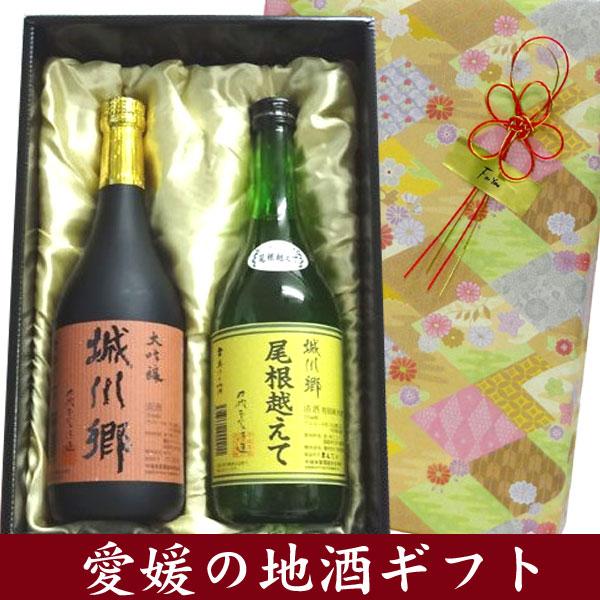 日本酒ギフト箱入り彩城川郷特別純米酒尾根越えて・大吟醸720ML飲み比べセット