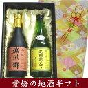 【日本酒ギフト箱入り 彩 】 城川郷 特別純米酒 尾根越えて...