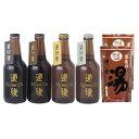 【愛媛地ビール】道後ビール4本セット (J-1)クラフトビール飲み比べギフト・父の日のギフト