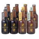 【愛媛地ビール】道後ビール【8本セット】(KASW-8)飲み比べ