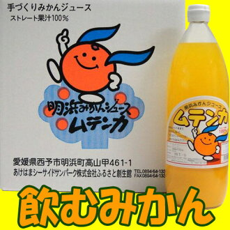 Reliable no addition! Six 100% mandarin orange ジュースムテンカ 1L treasuring 02P01Sep13 of Akehamacho, Ehime