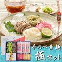 【贈り物】美川手のべ素麺 手のべ素麺・極セットs-50 ギフト包装込み
