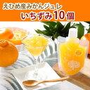 【お試し価格】美味しい! みかんゼリー【柑橘ジュレ】10個入り簡易箱入り4~5種類の味が楽しめます