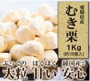 愛媛県産 むき栗 1Kg 【純国産のぷっくり大粒栗】