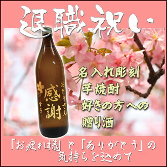 Retirement celebration giveaway name put the sculpture gift wine for those who like sweet potato shochu