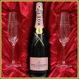 結婚祝いに 名入れペアシャンパングラス & モエ・シャンドン・ロゼ・アンペリアル(モエロゼ) 750ml ギフトセット