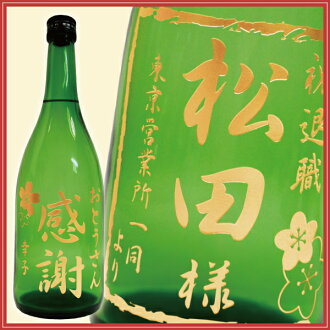 A resignation gift hold the name; to the sculpture sake enthusiast give; liquor 02P02Mar14