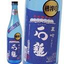 石鎚 吟醸酒 夏 吟 720ML