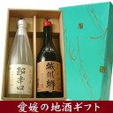 【日本酒ギフト箱入り】城川郷辛口&小富士超辛口 720ML ...