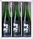 特別純米生酒ひゃっこい 720ml3本セット