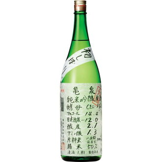 Turtle Fountain's first pinch junmai ginjo NAMA genshu 1800 ml CEL-24