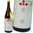 日本酒でつくる梅酒 富久錦 純米原酒 『梅酒用』 1800ml 梅酒のつくりかた」首かけ付き!