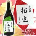 オリジナルラベル 栄光 吟撰 蔵元の梅酒 720ML