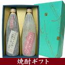 【焼酎 ギフト箱入り】 小さな小さな蔵で一生懸命に造った焼酎 飲み比べセット