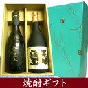 【焼酎 ギフト箱入り】 不阿羅王(ファラオ)&不阿羅王芋焼酎芋飲み比べ2本セット 25度 720ml