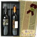 ワイン高級BOXセット赤ワイン飲み比べ