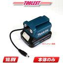 マキタ ファンジャケット用バッテリフォルダ(USBアダプタ) GM00001490 スライド式10.8V用(充電池 充電器別売)