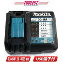 マキタ 18V-14.4V対応 新型急速充電器 DC18RF/USB端子付きでスマホなどの充電可能 ※箱なし セットばらし品