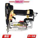 HIKOKI(日立工機)高圧 ピン釘打機 NP55HM ケー...