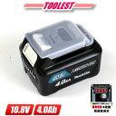 ■マキタ■10.8V リチウムイオン充電池【BL1040B】4.0Ah 1個 ※箱なし・セットばらし品