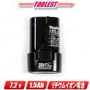 ■マキタ■7.2V リチウムイオン電池 容量1.5Ah【BL0715】1個 ※セットばらし品