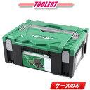 HIKOKI(日立工機)システムケース(連結工具収納ケース)...