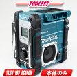 ■マキタ■14.4V /18V /10.8V /7.2V / AC100V 対応 コードレスラジオ【MR108】青 本体のみ ※Bluetooth機能搭載モデル