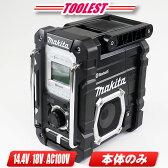 ■マキタ■14.4V /18V /10.8V /7.2V / AC100V 対応 コードレスラジオ【MR108】黒 本体のみ ※Bluetooth機能搭載モデル