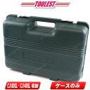 ■日立工機■コードレスジグソー用収納ケース【CJ14DSL,CJ18DSL 収納可能】