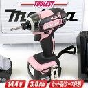 ■マキタ■14.4Vインパクトドライバ【TD138】ピンク 3.0Ah充電池(BL1430)2個・充電器・ケース付