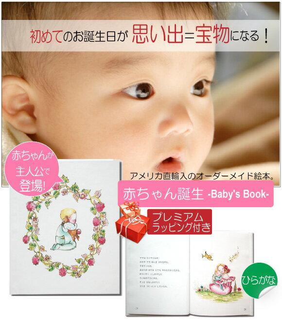 1歳 赤ちゃん 誕生日プレゼント 絵本 男の子 女の子 人気 名入れ 名前入り 心が温まる オリジナル絵本「赤ちゃん誕生」